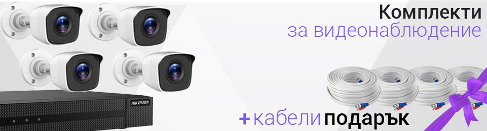 Комплекти за видеонаблюдение с подарък кабели